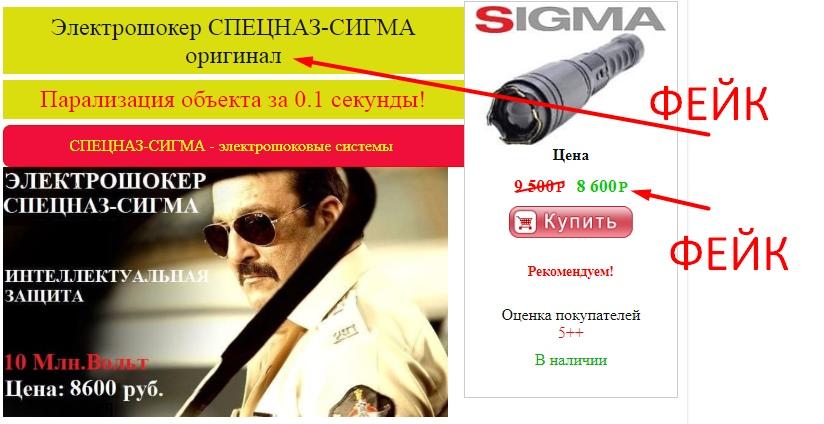 Электрошокер СПЕЦНАЗ-СИГМА оригинал
