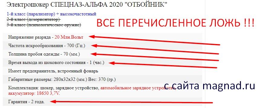 Электрошокер СПЕЦНАЗ-АЛЬФА 2020